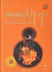 """Книга Леонарда Орра """"Огонь - высочайший целитель"""" Fire by Leonard Orr"""